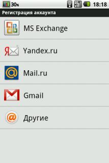лучшая почта для андроид