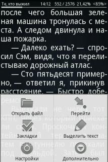 удобная читалка для андроид - фото 9