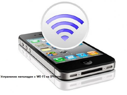 Устранение неполадок с WI-FI на IPhone.