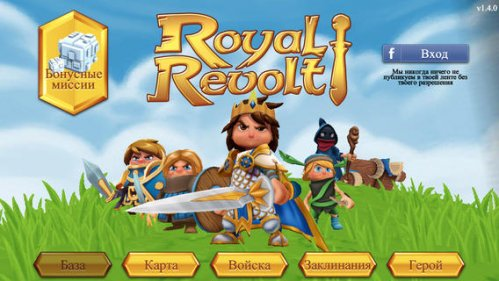 Royal Revolt на iphone