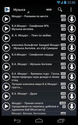программа Вконтакте музыка и видео на андроид