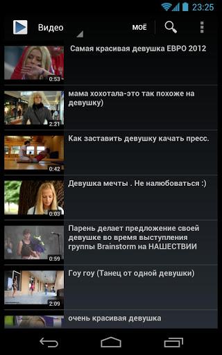 слушать музыку Вконтакте и смотреть видео на андроид