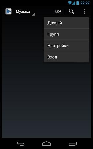 Вконтакте музыка и видео на андроид