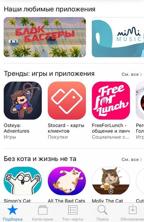 FreeForLunch на андроид и iOS