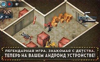 Alien Shooter Free 4.2.1