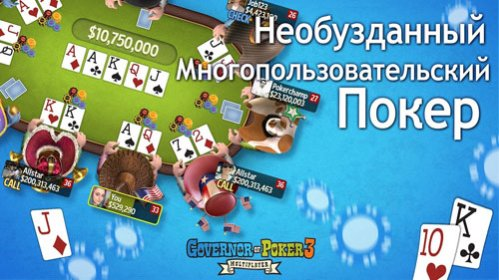 Governor Of Poker 3: Holdem 3.6.3