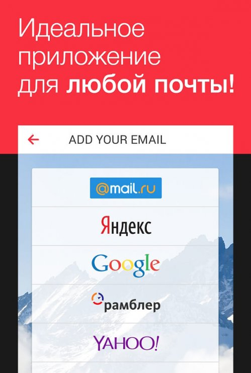 myMail: Email for Hotmail, Gmail and Outlook Mail