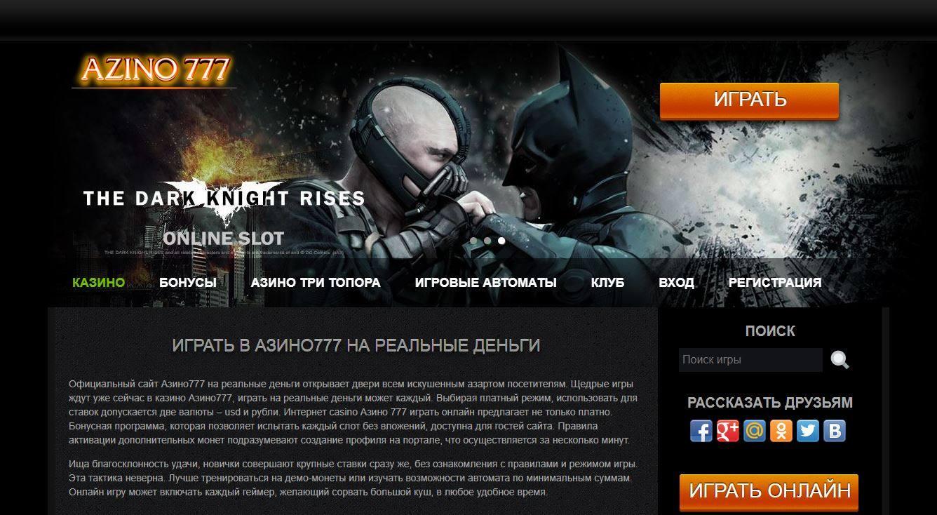 официальный сайт азино777 играть на деньги