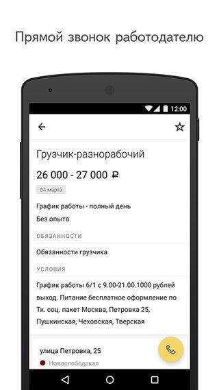 Yandex.Jobs 1.11