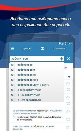 Reverso Translation Dictionary 7.7.0