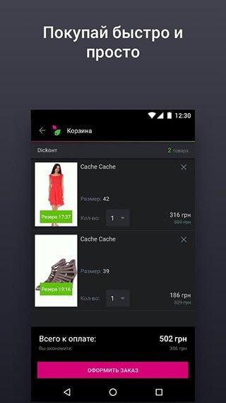 Приложение modnaKasta на андроид  Интернет магазин одежды и обуви f4d12e7fb98