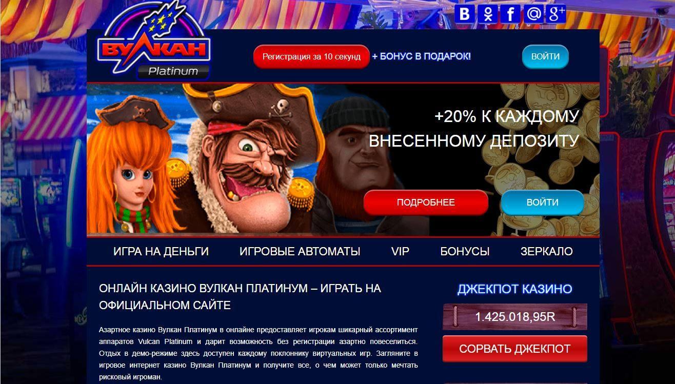 вулкан казино платинум официальный сайт
