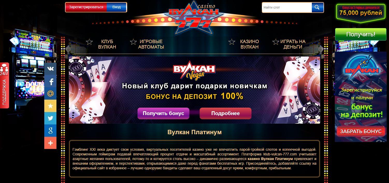 вулкан платинум игровые автоматы официальный сайт 777