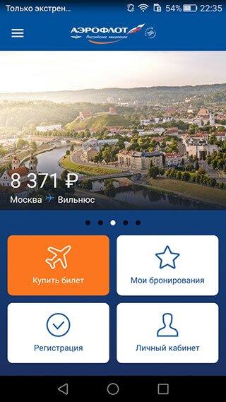 Aeroflot 3.8.1.190