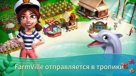 Farmville: Tropic Escape 1.26.1261