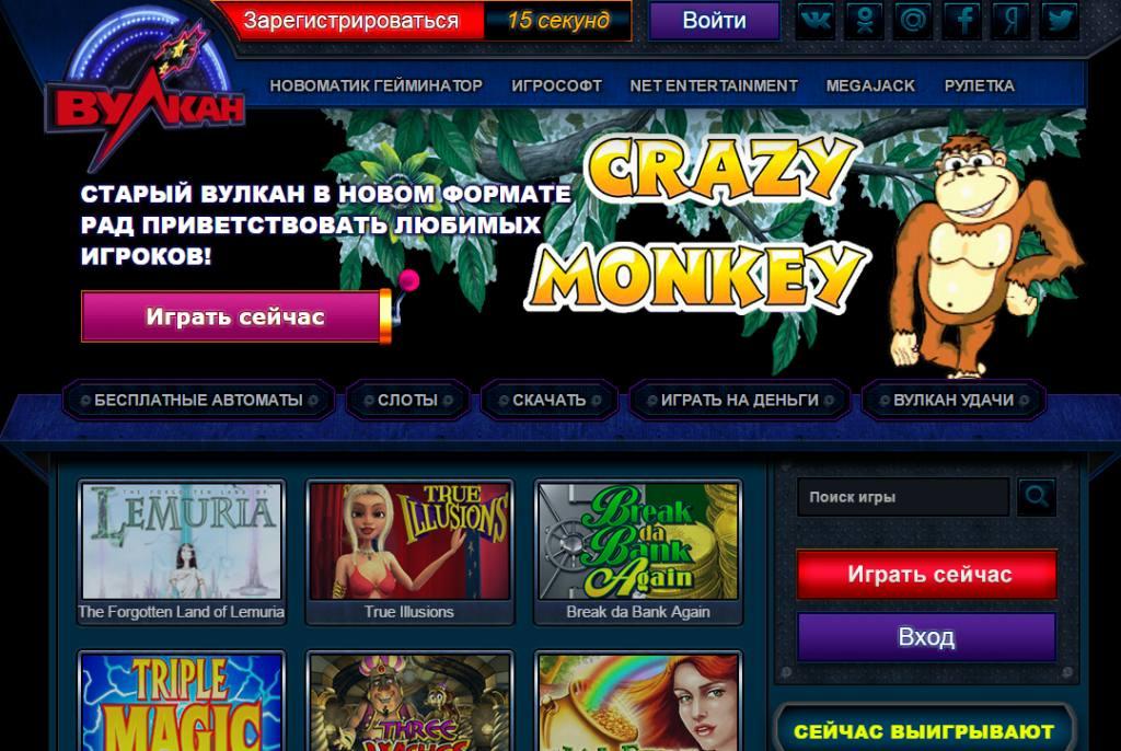 казино вулкан на деньги официальный сайт