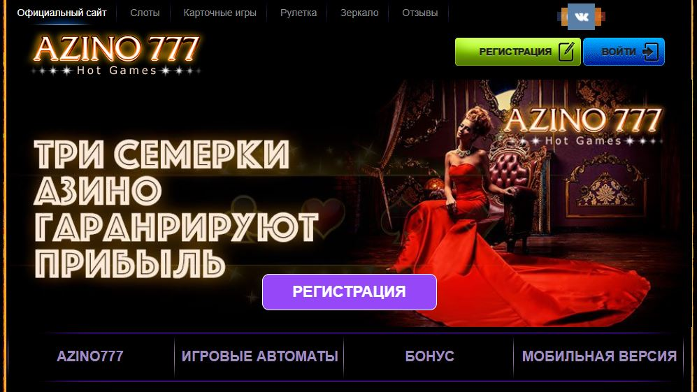 официальный сайт azino777 официальный полная