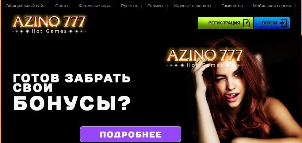 azino777 200 на депозит