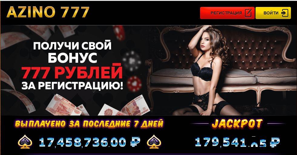 официальный сайт азино777 бонус при регистрации санкт петербург
