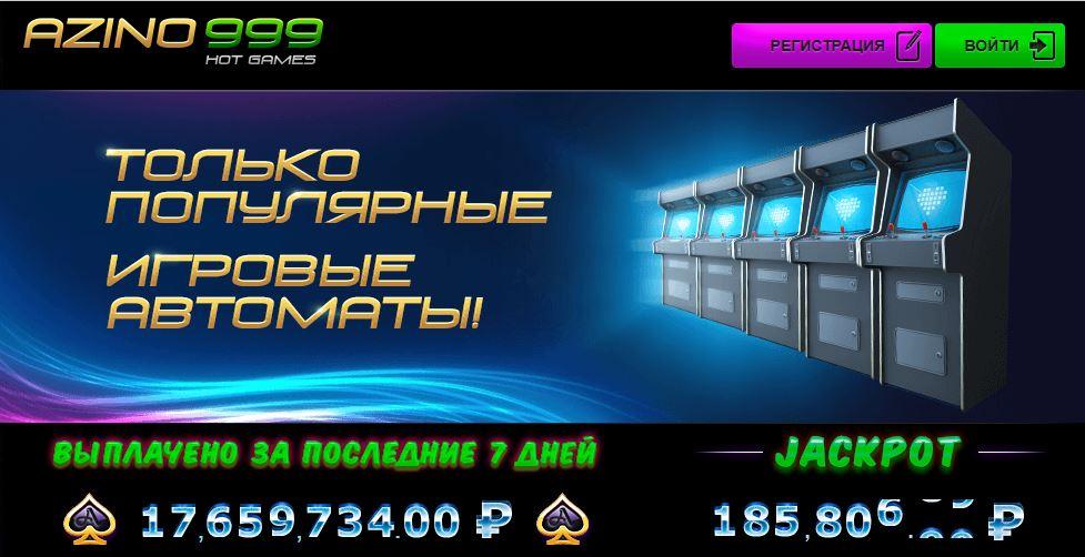 azino999