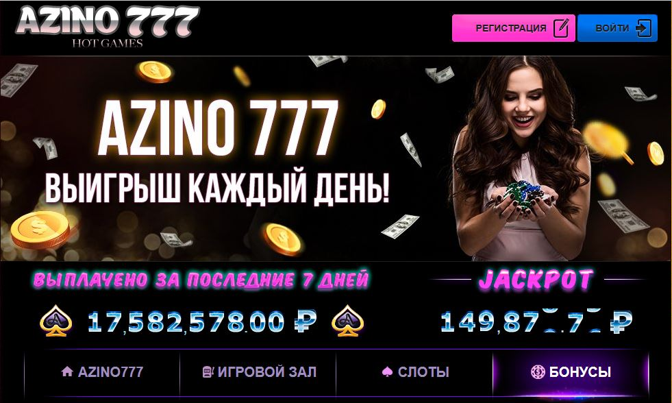 азино 777 бонус деньги