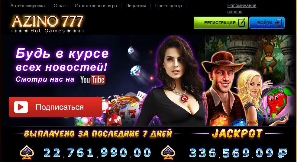 azino net